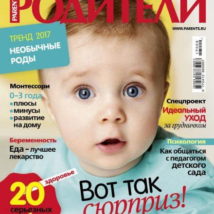 """""""Мы – левши!"""" в сентябрьском номере журнала """"Счастливые родители"""""""