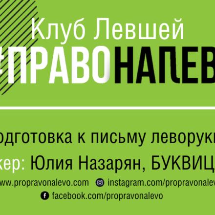 """Вебинар на тему """"Подготовка к письму леворуких детей"""". Клуб Левшей #ПравоНалево."""
