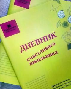 Дневник счастливого школьника. Школа «Макарун». - ПравоНалево