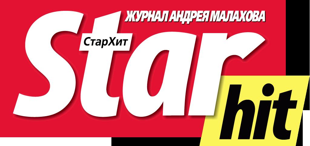 Публикация журнал StarHit /декабрь 2017г.
