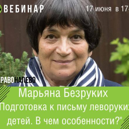 """Марьяна Безруких """"Подготовка к письму леворуких детей. В чем особенности?"""" Клуб Левшей #ПравоНалево"""